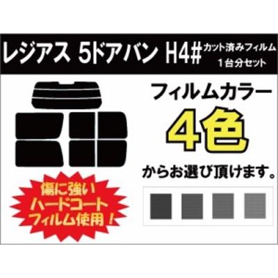 トヨタ レジアス 5ドアバン カット済みカーフィルム H4# 1台分 スモークフィルム 1台分 リヤーセット