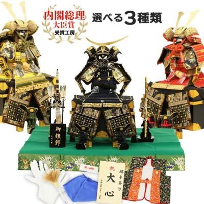 五月人形 鎧 鎧飾り 甲冑 人形工房天祥 オリジナル 限定 選べる3種の鎧飾り 10号鎧 毛せん飾り お手入れセット&陣羽織付き