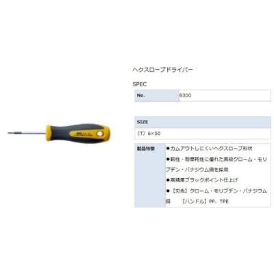ANEX アネックス ヘクスローブドライバー No.6300 T6×50 対辺1.7mm
