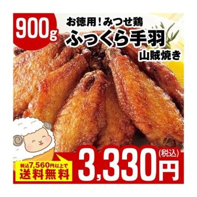 食品 冷凍食品 おかず お徳用!みつせ鶏 ふっくら手羽山賊焼き