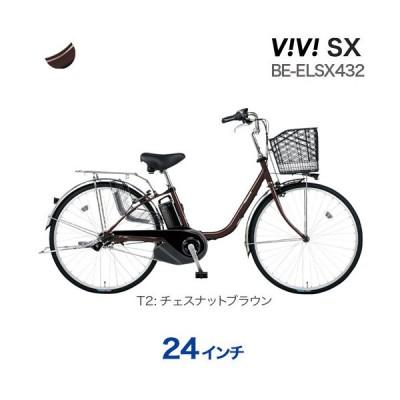 【即納!】電動自転車 電動アシスト自転車 24インチ ビビSX T2:チェスナットブラウン BE-ELSX432  2021年カラー パナソニック 8.0Ah 3段変速【防犯登録無料】