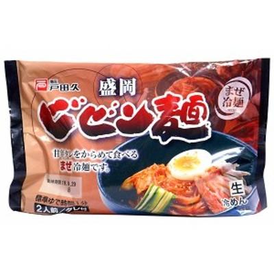 ★まとめ買い★ 戸田久 盛岡ビビン麺 ×10個【イージャパンモール】