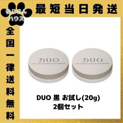 DUO 黒 デュオ ザ クレンジングバーム ブラックリペア 20g×2個セット