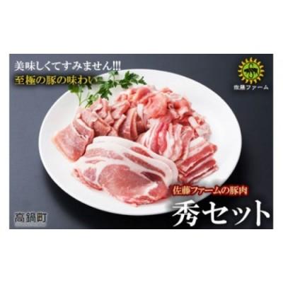 <高鍋町産 佐藤ファームの豚肉 秀セット合計2.4kg>