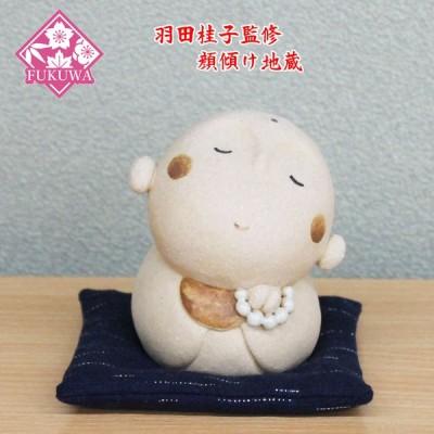 羽田桂子監修 陶器飾り(顔傾け地蔵 O-162-1236)大仏様 置物 陶器 常滑焼