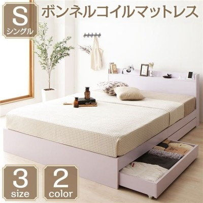 ベッド 収納付き 引き出し付き 木製 カントリー 棚付き 宮付き コンセント付き シンプル モダン ホワイト シングル ボンネルコイルマットレス付き