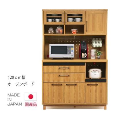 キッチン収納 食器棚 国産 幅120cm オープンボード カップボード キッチンボード キャビネット ナチュラル 開梱設置商品