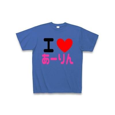 アイラブあーりん Tシャツ Pure Color Print(ミディアムブルー)