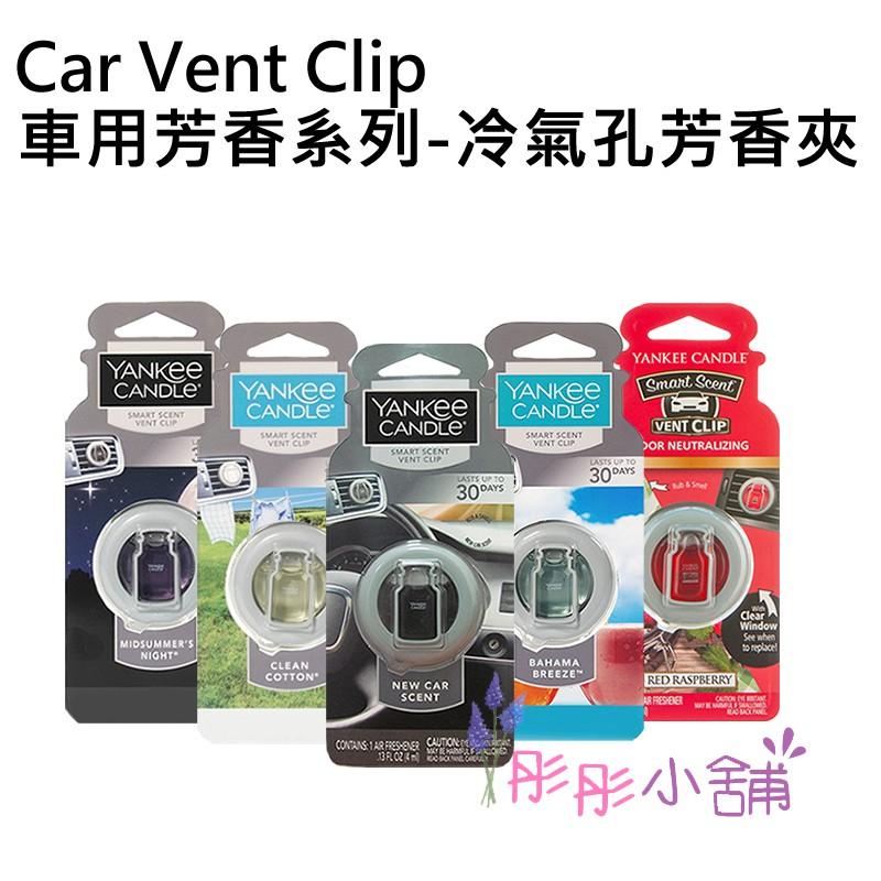 Yankee Candle Vent Clip 車用冷氣口芳香夾系列 液態芳香劑 4ml 原裝平行進口 彤彤小舖