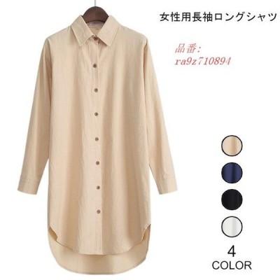 シャツ 長袖 レディース ゆったり ボーイッシュ 薄手 トップス ブラウス 春秋 ロングシャツ ワンピース 女性 シャツワンピ 長袖シャツ