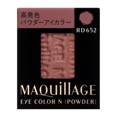 資生堂 マキアージュ アイカラー N (パウダー) RD652 シャドーカラー 1.3g 【ネコポス対応商品】