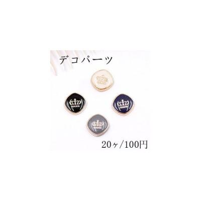 デコパーツ 菱形と王冠 10×10mm アクリル エポ付【20ヶ】