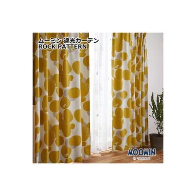 洗える 日本製 ムーミン カーテン 遮光2級 100×135cm 1枚入り ロックパターン ROCK PATTERN 形状記憶加工