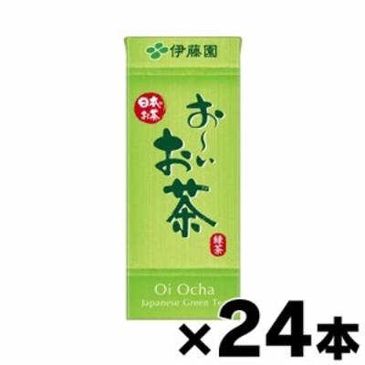 伊藤園 お~いお茶 緑茶 テトラパック 250mL×24本(ケース) 4901085297001