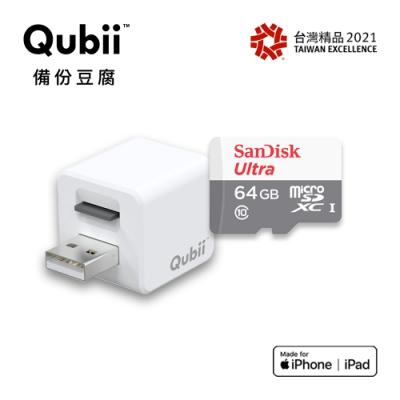 【蘋果專用】Qubii備份豆腐 白色 附SanDisk 64G公司貨