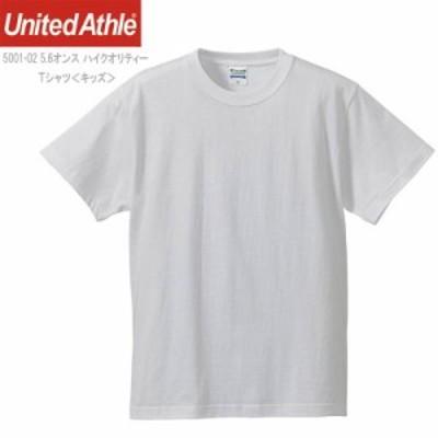 5.6ozハイクオリティーTシャツキッズ ホワイト 110 送料無料(500102-0001)