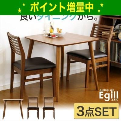 ダイニングセット【Egill-エギル-】3点セット(スタンダードチェアタイプ)【代引不可】 [03]