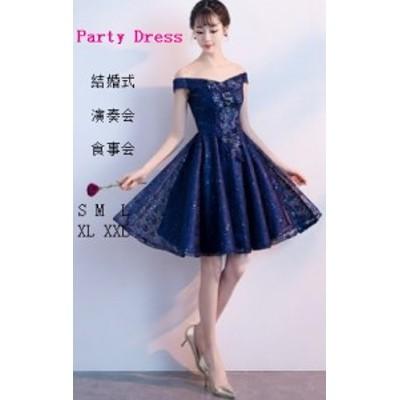 パーティードレス 膝丈ドレス キャバドレス ミニドレス 編み上げ チュールスカート 大人可愛い Aラインワンピース オフショルダー