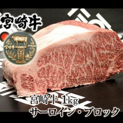 宮崎牛サーロインブロック1kg ステーキに