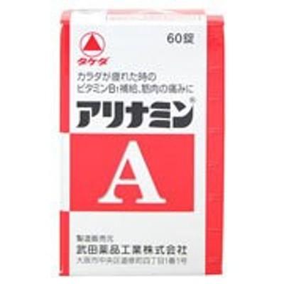 【第3類医薬品】アリナミンA 60錠 疲れたカラダにすぐれた効果 だるい 重い 疲れ ダル重 ダルおも ビタミンB1 コエンザイムA タケダ