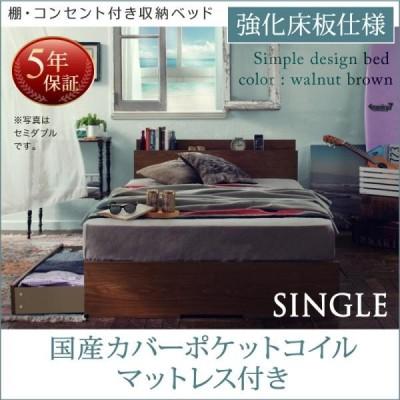 グレーマットレス 国産カバーポケットコイルマットレス付き 床板仕様 シングル 棚・コンセント付き収納ベッド Arcadia アーケディア