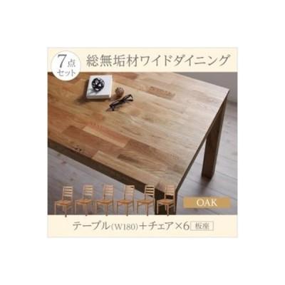総無垢材ワイドダイニング  Cursus  クルスス 7点セット(テーブル+チェア6脚) オーク 板座 W180