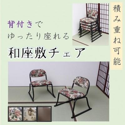 座敷椅子 法事 1脚 和座敷チェア サポートチェア 高齢者 座椅子 高座椅子 和座敷らくらくチェア 正座椅子  和室 買い足し
