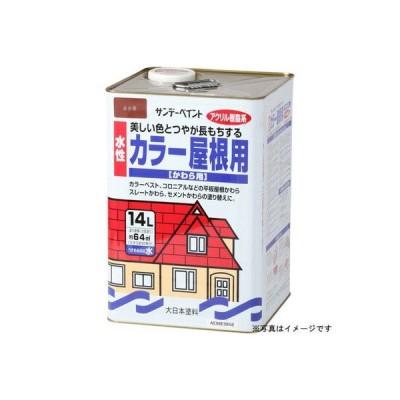 サンデーペイント 水性カラー屋根用 マルーン 14L #23L32(直送品)