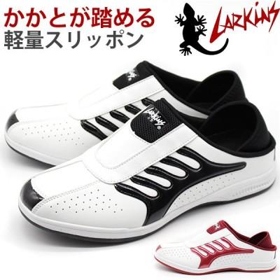 スニーカー サンダル メンズ スリッポン 白 黒 ホワイト ブラック 軽量 軽い ラーキンス LARKINS L-6400 平日3〜5日以内に発送