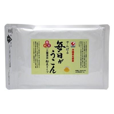 やんばる 毎日がウコン 粉末 100g 3種混合 /春秋紫 うこん粉末 沖縄産 国産