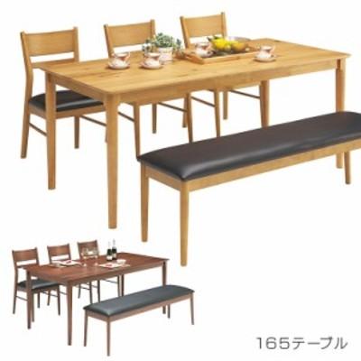 ダイニングテーブル ウォールナット 無垢 テーブル ダイニング 6人 幅165cm  おしゃれ モダン 北欧 シンプル ブラウン ナチュラル 選べる