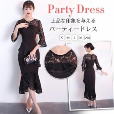 パーティードレス 結婚式 ドレス 袖あり 大人 ドレス ウェディングドレス 二次会ドレス ロングドレス 演奏会 パーティドレス お呼ばれ