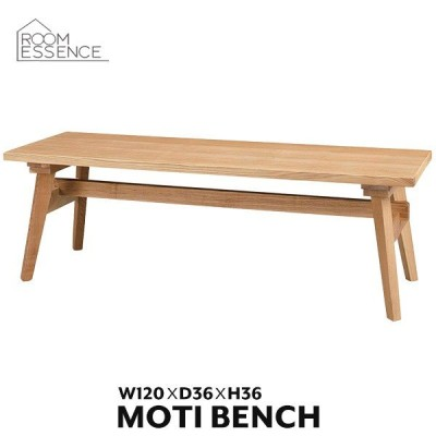 ダイニングベンチ 幅120cm ダイニングスツール ベンチ 腰掛椅子 長椅子 北欧 木製 RTO-746BNA