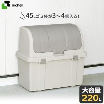 リッチェル ゴミ箱 屋外 大容量 屋外ストッカー(仕切りなし) 220L グレー N220C | ごみ箱 ダストボックス 大型