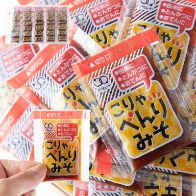 こりゃべんり味噌50包 個包装・常温保存の万能味噌 訳あり お試し ポイント 送料無料