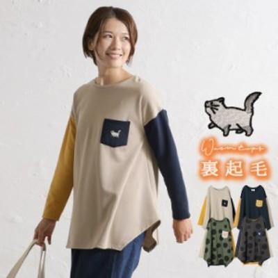 ねこ刺繍 あったか 裏起毛 Tシャツ 配色 レディース トップス カットソー 長袖 ゆったり ゆるTシャツ 水玉 無地 ポケット付き ロンT ロン