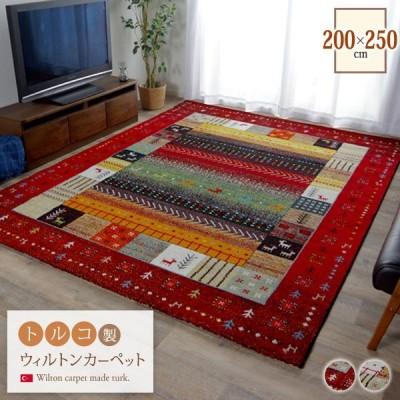 ラグ マット カーペット ラグマット 絨毯 長方形 トルコ製 ウィルトン織カーペット ギャッペ調ラグ 200×250cm リビングラグ アクセントラグ おしゃれ