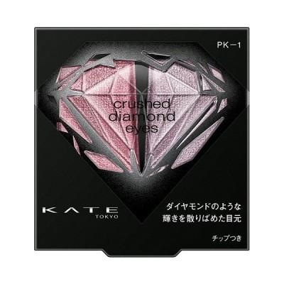 ケイト クラッシュダイヤモンドアイズ PK−1