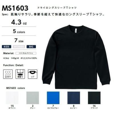 長袖Tシャツ ドライロングTシャツ   BMMS1603 4.3オンス