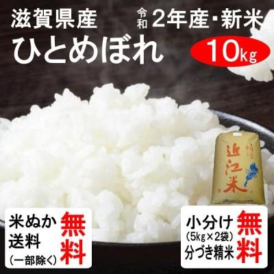 米 10kg 送料無料 滋賀県 ひとめぼれ 1等玄米 クーポンで100円引き!