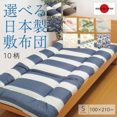 敷ふとん シングル 国産 敷き布団 日本製 敷き ふとん シングル 洗える 二段ベッドに 防ダニ 抗菌 防臭 軽い  選べる日本製敷布団 100