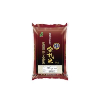 米 お米 精米 5kg 金札米 特別栽培米 江刺産 ひとめぼれ 産直 産地限定 令和2年産