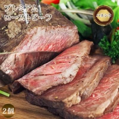 【 送料無料 】ローストビーフ ハネシタ 霜降り ロース肉 2個 ハム 肉 お肉 ギフト オードブル 惣菜 お祝い パーティー 贈り物 冷凍