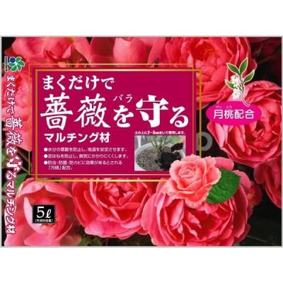 ◎自然応用科学 まくだけ薔薇を守るマルチング材 5L