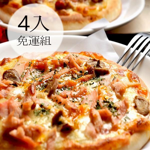 瑪莉屋口袋比薩pizza 【比薩任選4片】 免運
