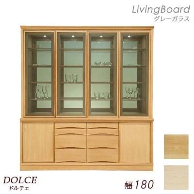 リビングボード 幅180 奥行47.5 高さ195 グレーガラス DOLCE ドルチェ 開梱設置 送料無料 viventie ヴィヴェンティエ