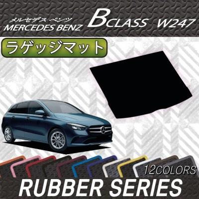 新型 メルセデス ベンツ Bクラス W247 ラゲッジマット (ラバー)