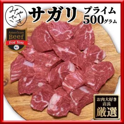 1031 サガリ 牛ホルモン プライム アメリカ 500g (250g x 2パック) 冷凍 ギフト 節分 内祝い  コロナ 自宅待機