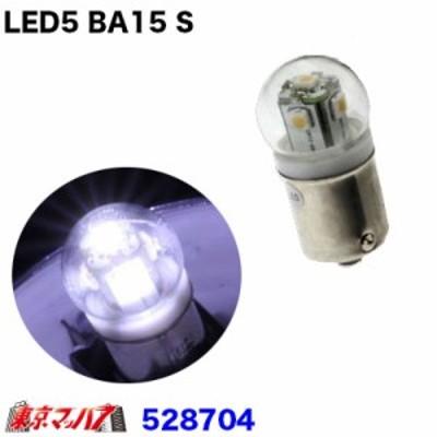 LED5 24v ホワイトバルブ1個入り