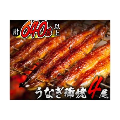B109-1228 うなぎ蒲焼4尾(計640g以上)国産鰻(ウナギ・さんしょう・たれセット)
